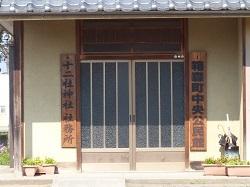 箱森町中央公民館.jpg