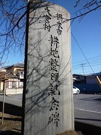 耕地整理記念碑(大杉神社境内).jpg