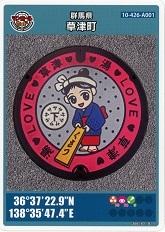 草津町マンホールカード.jpg