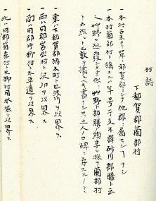 薗部村誌(村の境界).jpg