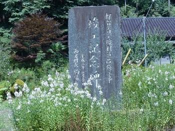 都賀野上線村道改修工事竣工記念碑.jpg