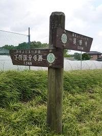 関東ふれあいの道1.jpg