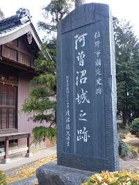 阿曽沼城之跡碑.jpg