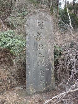 隧道竣功記念碑1.jpg
