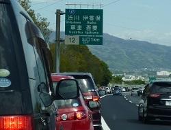 高速出口の渋滞1.jpg