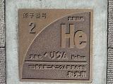 2ヘリウム.jpg